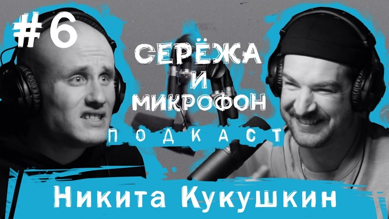 Никита Кукушкин Серёжа и микрофон Подкаст 6 ЖИЗНЬ Кирилл Серебренников гоголь центр