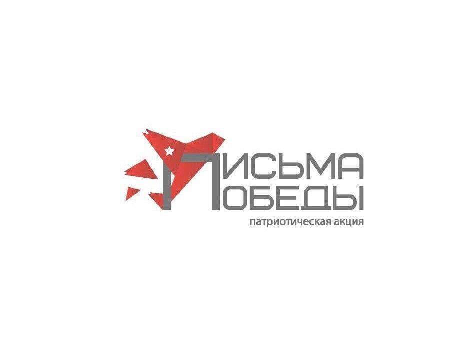Стартовала Всероссийская патриотическая акция «Письма Победы»