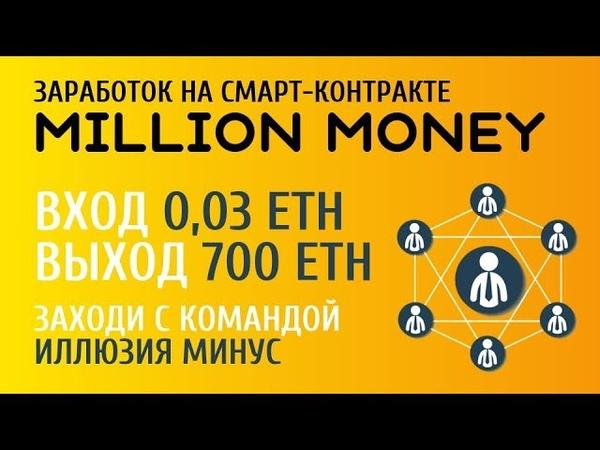 Стартуем в Million Money | Заработок в Интернете на смарт-контракте ETH