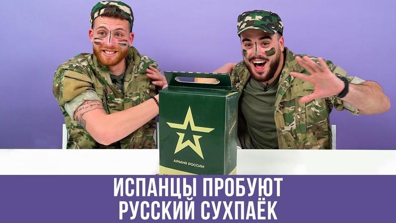 Испанцы пробуют русский ИРП сухой паёк