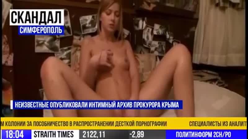 Интимный архив прокурора.mp4