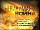 Невидимая война Причины и следствия Быт 1 1 2 Служение Врата Сиона врата народов