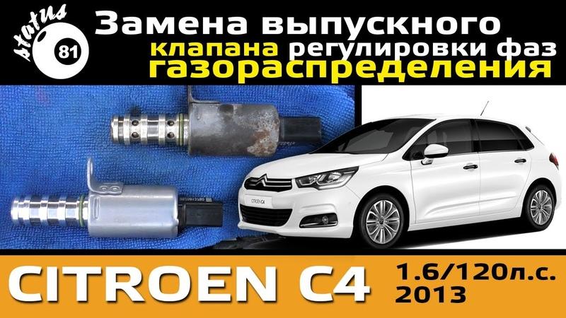 Замена выпускного клапана газораспределения Ситроен С4 Клапан газораспределения Citroen C4 2013