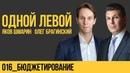 Одной левой 016. Бюджетирование. Яков Шмарин и Олег Брагинский