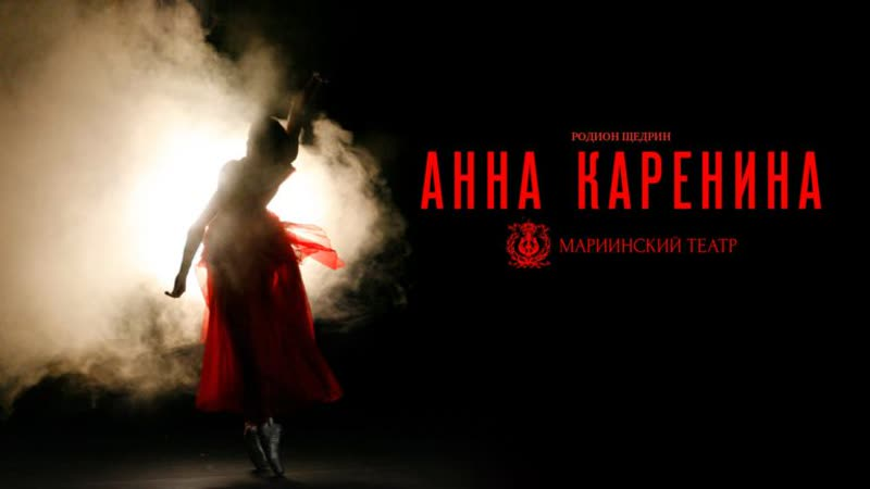 АННА КАРЕНИНА Мариинский театр