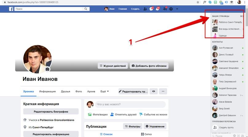 Как предоставить доступ к группе фейсбук если ты льешь со своего аккаунта на аккаунты клиента., изображение №1