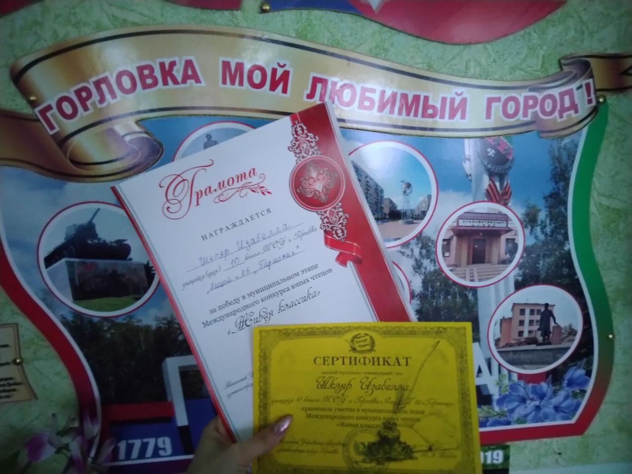 "Победа в конкурсе ""Живая классика"""