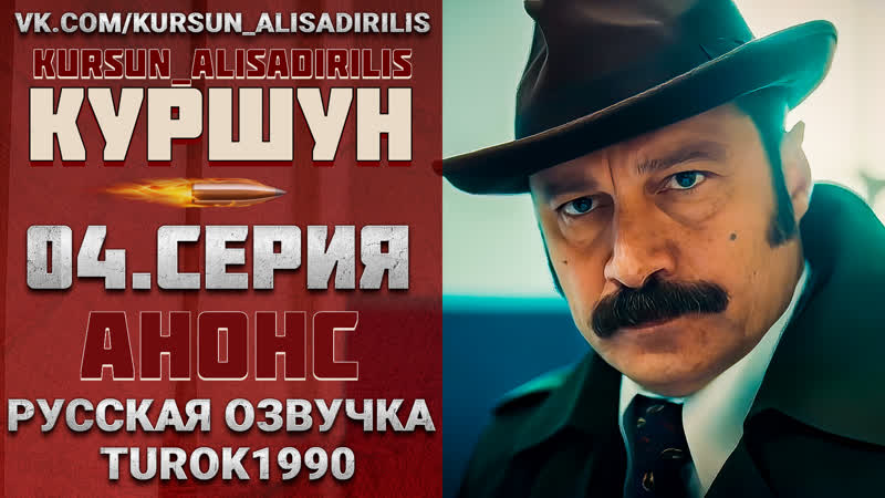 Куршун 4 серия Анонс русская озвучка turok1990