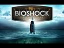 BioShock Remastered №9 Превращаемся в Папочку Финал