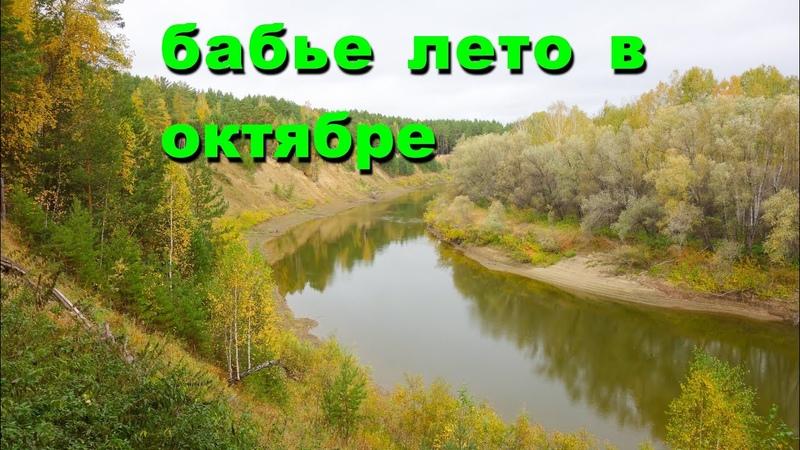 050 Окунево Бабье лето в октябре ч 1