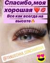 Танюшка Гончарова фото №35