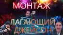 ЛАГАЮЩИЙ ДЖЕЙСОН В Friday the 13th The Game МОНТАЖ (ЛАГИ,БАГИ,CRINGE)