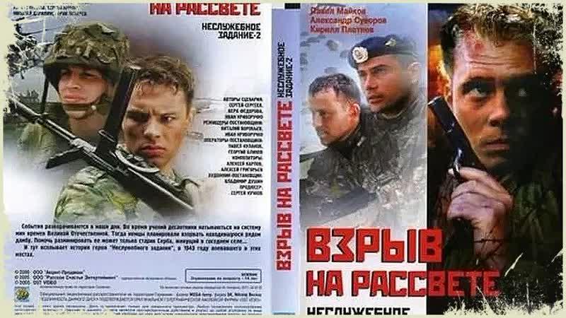 Взрыв на рассвете Фрагмент 2005