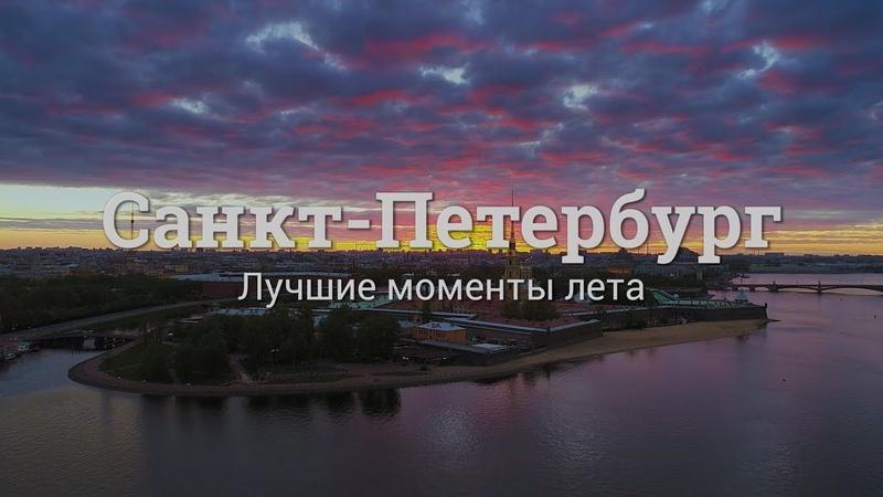 Санкт Петербург лучшие моменты лета