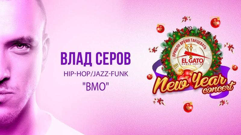 Hip-HopJazz-Funk | Pro Show | Vlad Serov