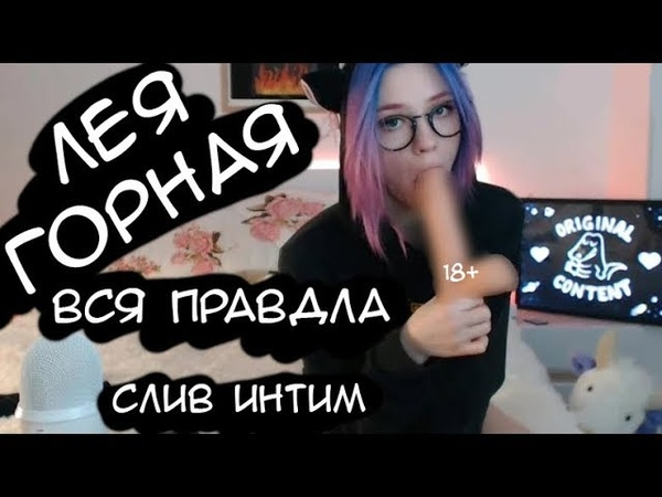 Лея Нагорная Слив Видео