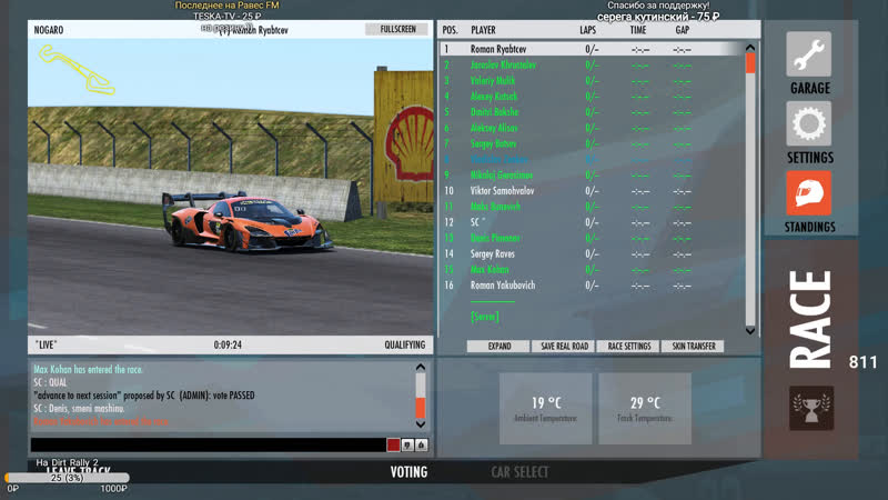 Nogaro @ 5 этап VRC McLaren Senna GTR - LIVE