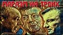 Как Чубайс, Силуанов и Греф об экономике спорили, или маразм на троих