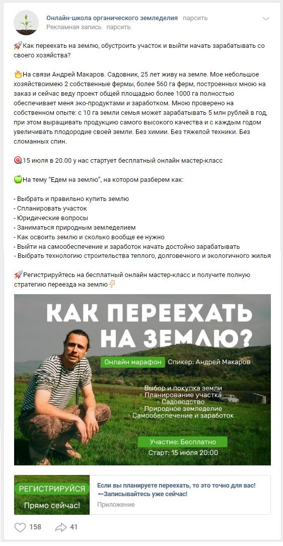 SMM Кейс: 500 заявок от 16 руб. (среднее 27,67 руб.) через авто-воронку на Онлайн марафон по переезду на землю, изображение №7