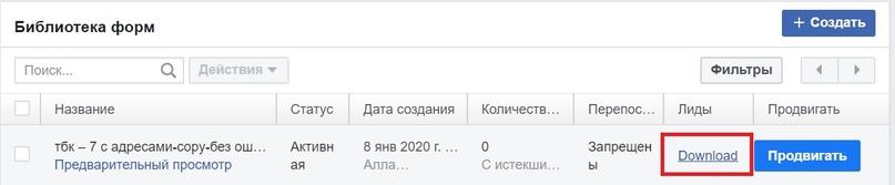 Просмотр заявок в лид-форме Facebook, изображение №5