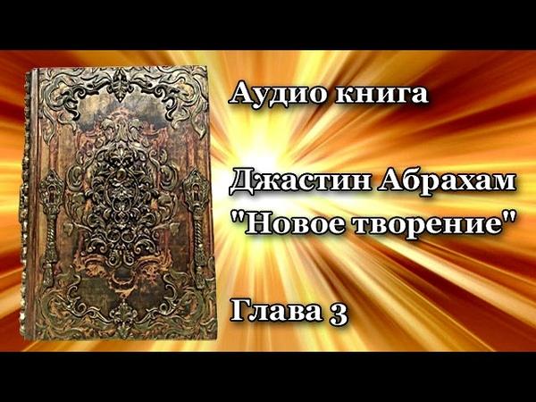 Джастин Абрахам Новое творение 3