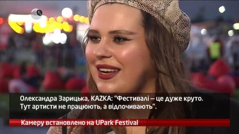 Webкамера UPark Festival