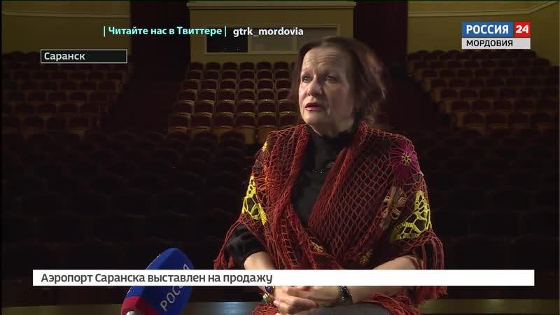 Актриса Драматического театра Мордовии Зинаида Павлова отмечает 70-ти летний юбилей