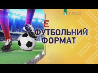 ФУТБОЛЬНЫЙ ФОРМАТ (26-й выпуск - )