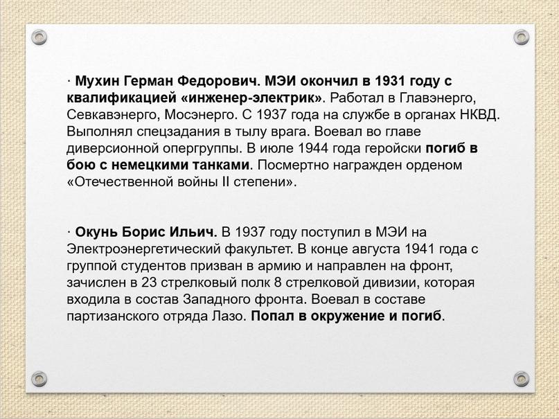 Особая разведывательно-партизанская организация в/ч 9903, изображение №13
