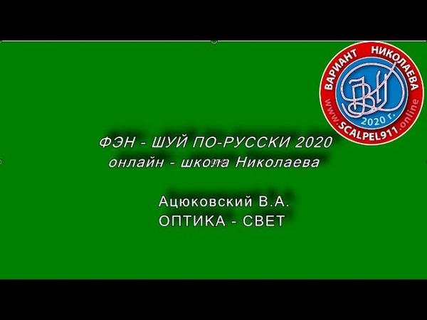 ФЭН ШУЙ ПО РУССКИ 2020 ОПТИКА СВЕТ
