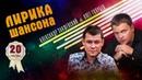 ШАНСОН СБОРНИК 2020 ✮ ЛИРИКА ШАНСОНА ✮ Александр Закшевский и Олег Голубев ✮ Июнь 2020