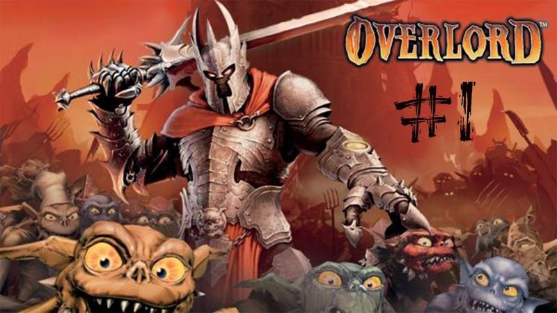 Overlord ♦ Я ПОВЕЛИТЕЛЬ ♦ 1