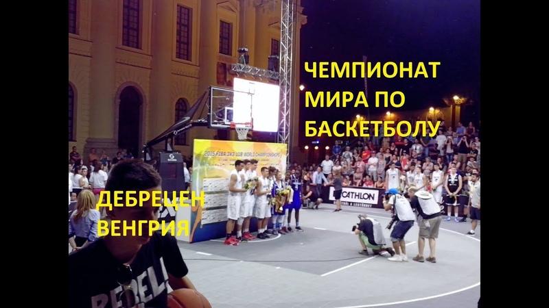 Чемпионат Мира по баскетболу 3х3 в Дебрецене Венгрия