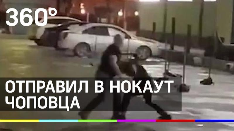 Бойцовский клуб в Подольске посетитель ресторана отправил в нокаут ЧОПовца