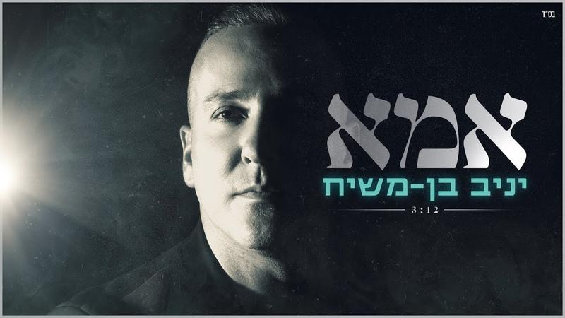 יניב בן משיח אמא Yaniv Ben Mashiach