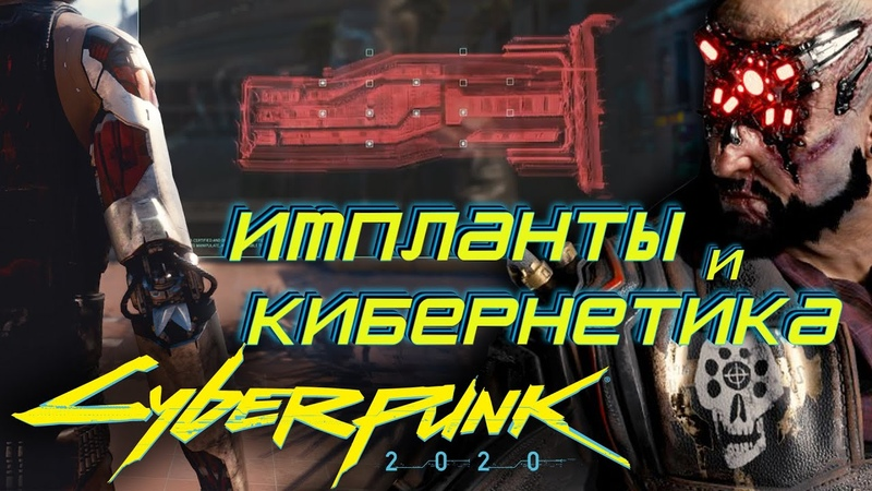 Необычные импланты и кибернетика Cyberpunk 2020