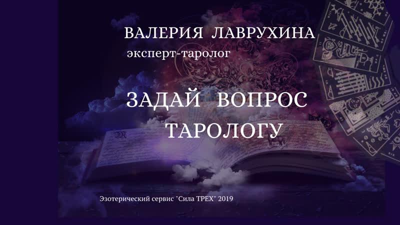 Валерия Лаврухина Ответы на вопросы