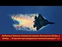 Любимчик Путина готовится занять должность Шойгу ч 2 № 1587
