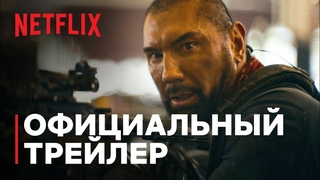 Армия мертвецов | Официальный трейлер | Netflix