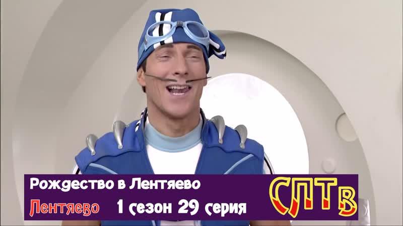 Лентяево 1 сезон 29 серия рождество