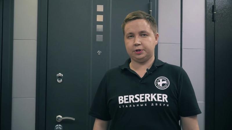 Входные двери BERSERKER серии FLAT MAGNETIC / Три магнитных контура уплотнения
