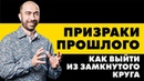 ПРИЗРАКИ ПРОШЛОГО Как выйти из замкнутого круга Психология Константин Довлатов