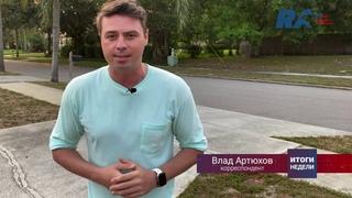 Жители Флориды стали серьезнее относиться к самоизоляции