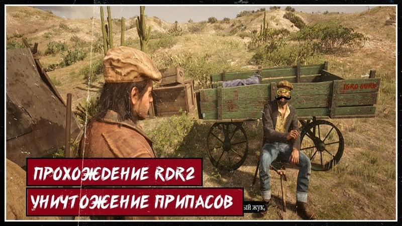 Уничтожение припасов | Прохождение Red Dead Redemption 2 ONLINE