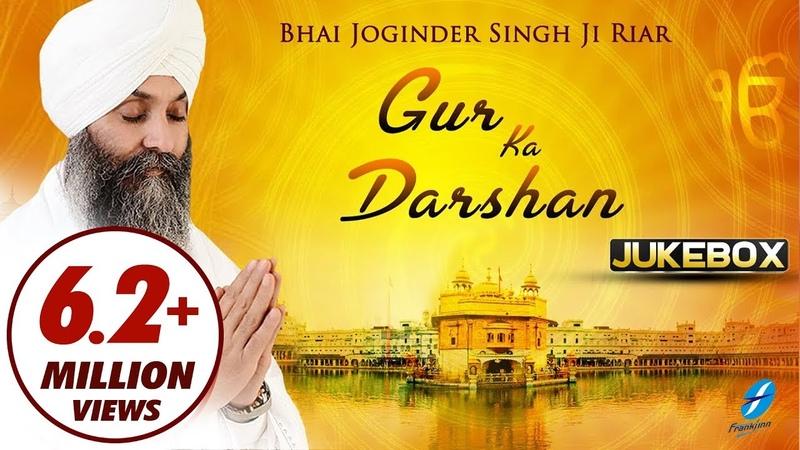 Gur Ka Darshan Bhai Joginder Singh Ji Riar Non Stop Best Shabad Gurbani Jukebox