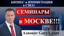 ГРИН КАРТ СЕМИНАРЫ в МОСКВЕ Иммиграция в США Адвокат Gary Grant