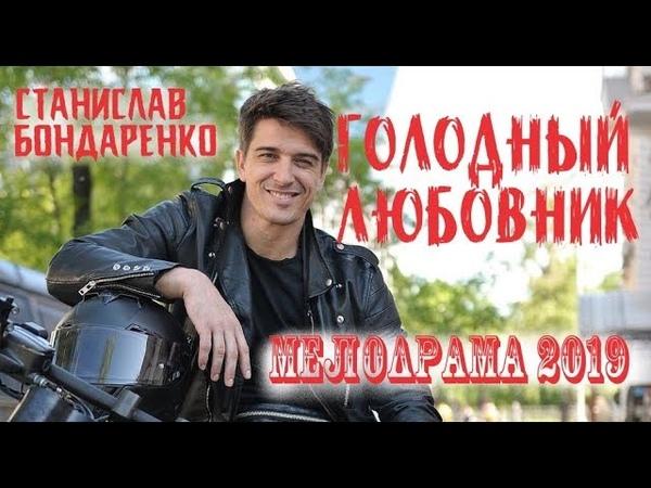 Голодный Любовник Мелодрамма 2019 Станислав Бондаренко 4k