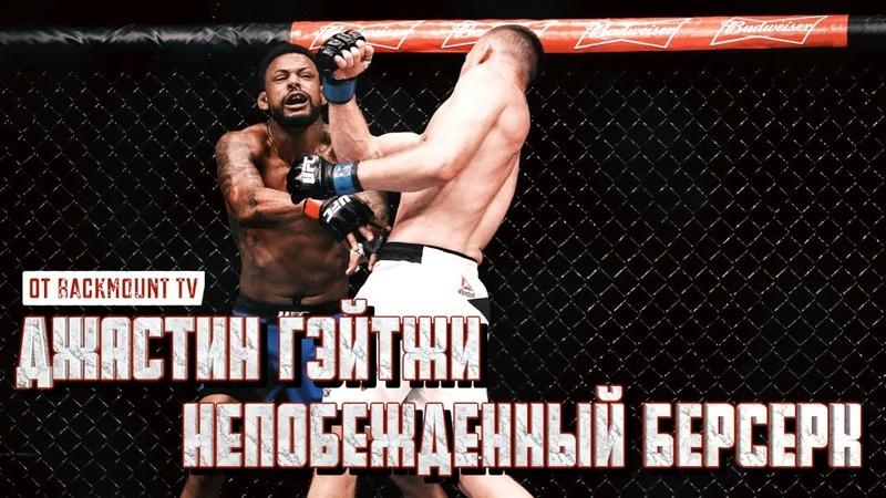 ДЖАСТИН ГЭТЖИ САМЫЙ ЯРОСТНЫЙ БОЕЦ ЛЕГКОГО ДИВИЗИОНА RUS