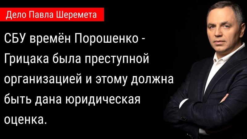 Раскрытие убийства Павла Шеремета дело чести для нашей страны