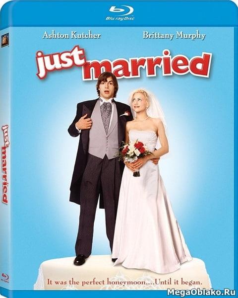 Молодожены / Just Married (2003/BDRip/HDRip)
